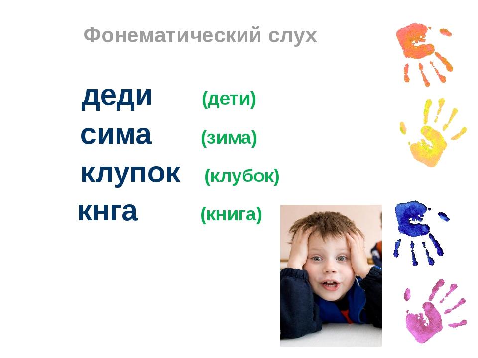 Фонематический слух деди (дети) сима (зима) клупок (клубок) кнга (книга)