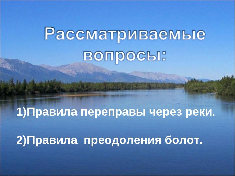 Правила переправы через реки. Правила преодоления болот.