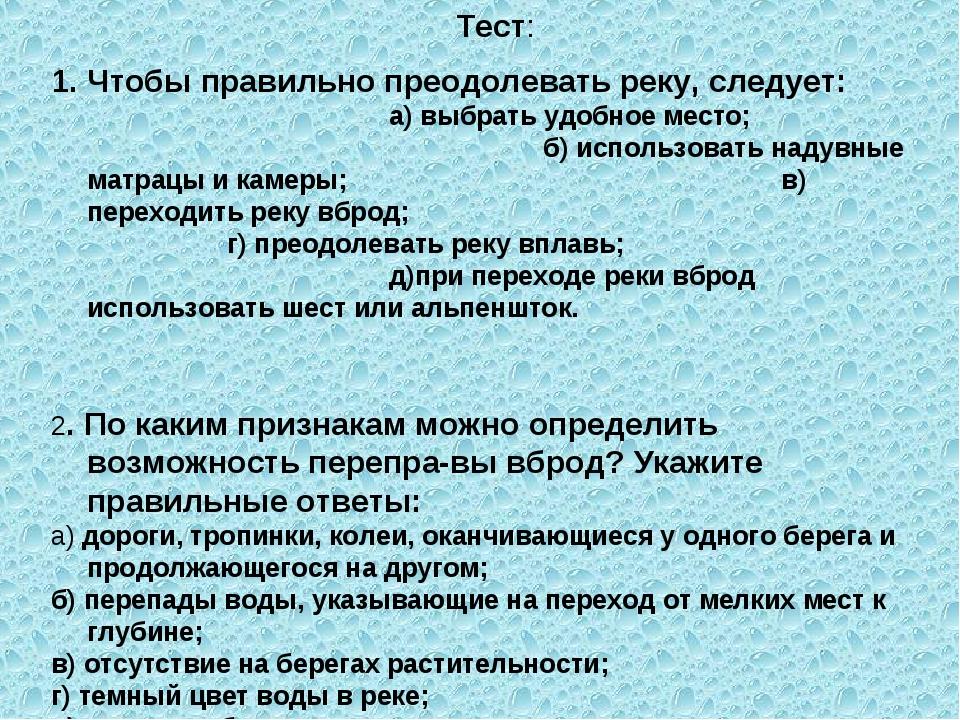 Тест: Чтобы правильно преодолевать реку, следует: а) выбрать удобное место; б...