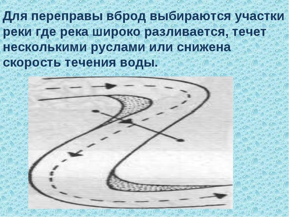 Для переправы вброд выбираются участки реки где река широко разливается, тече...