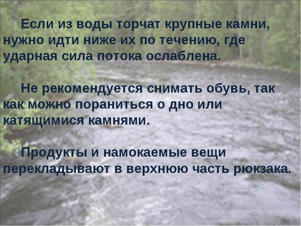 Если из воды торчат крупные камни, нужно идти ниже их по течению, где ударная...
