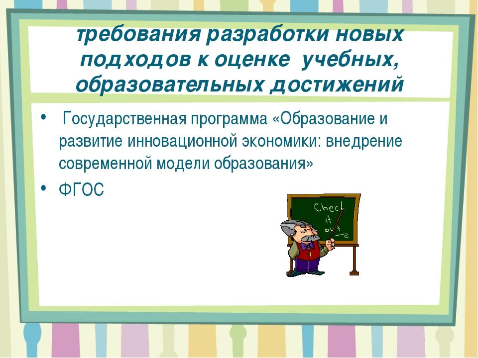 требования разработки новых подходов к оценке учебных, образовательных дости...