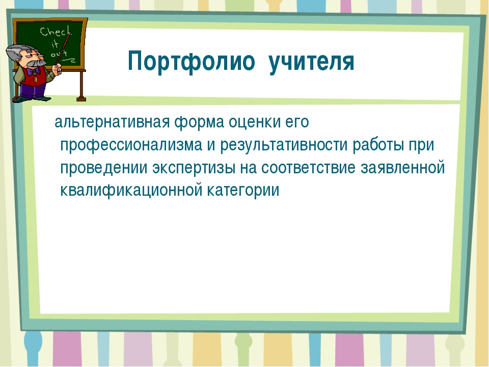 Портфолио учителя альтернативная форма оценки его профессионализма и результа...