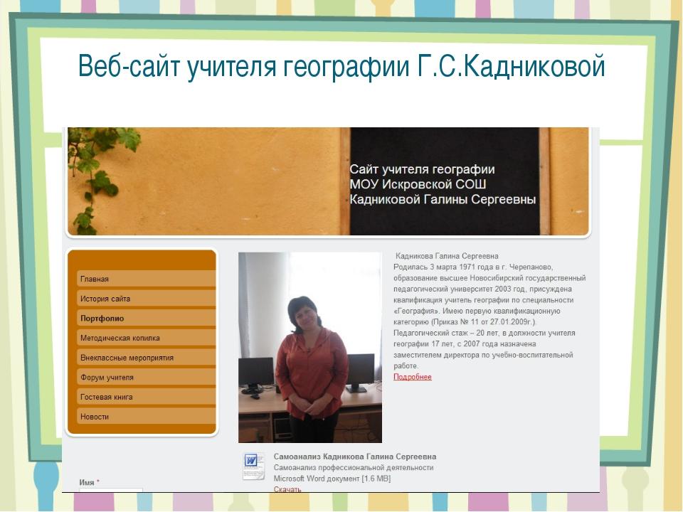 Веб-сайт учителя географии Г.С.Кадниковой