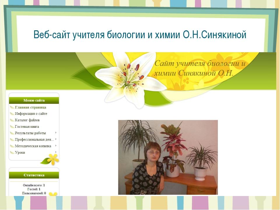 Веб-сайт учителя биологии и химии О.Н.Синякиной