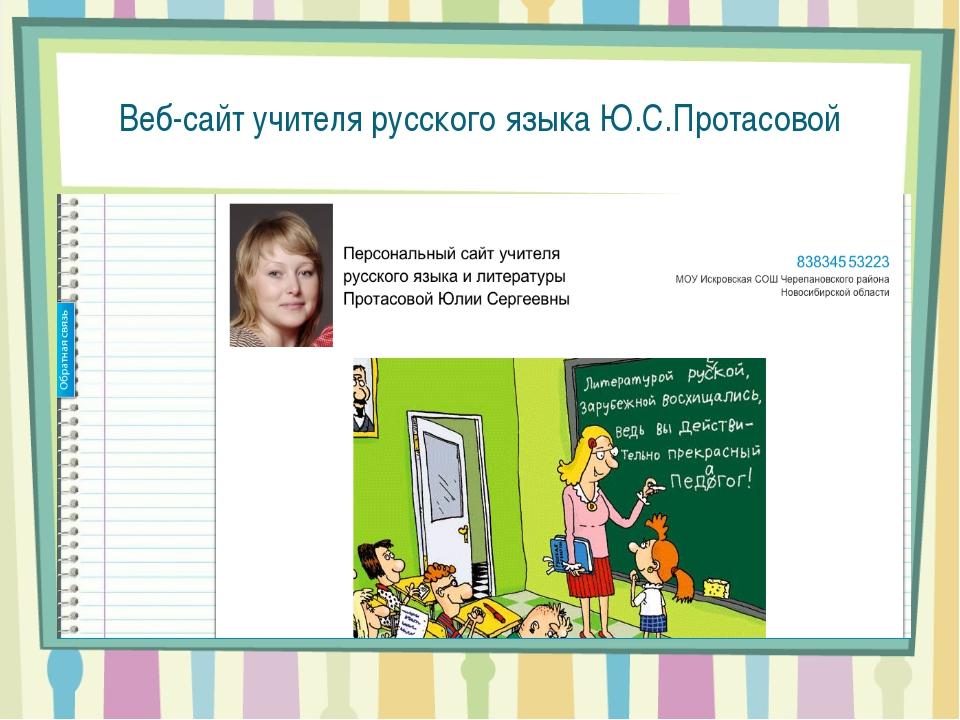 Веб-сайт учителя русского языка Ю.С.Протасовой