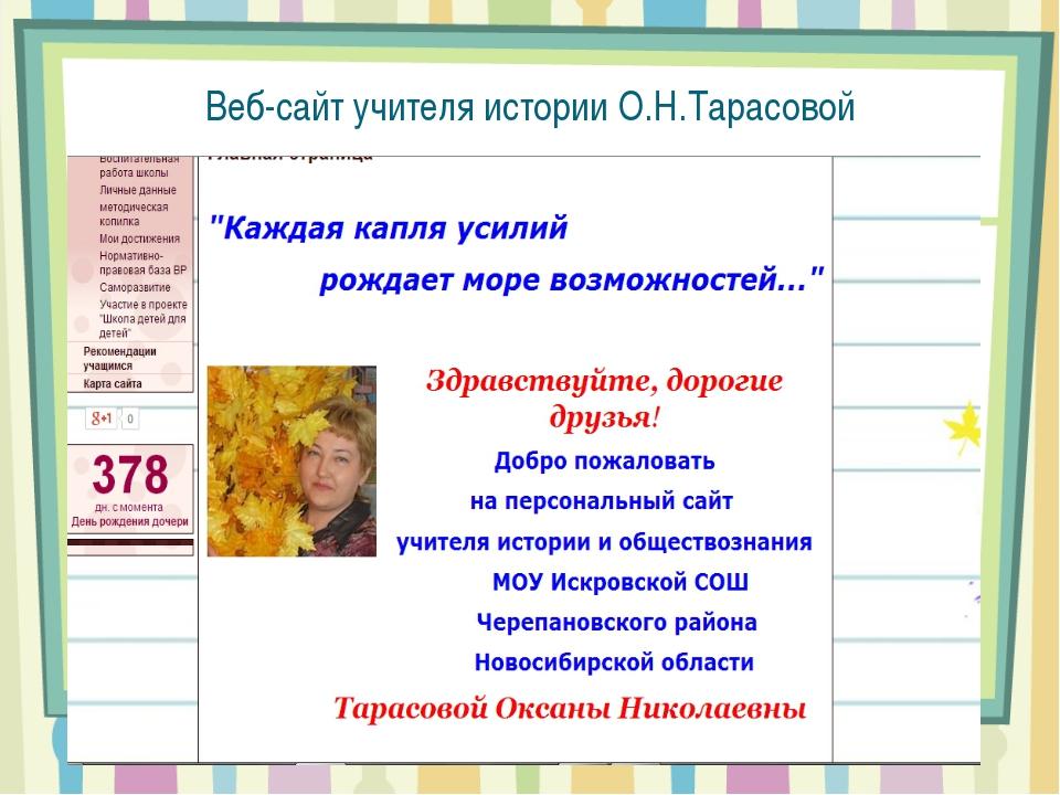 Веб-сайт учителя истории О.Н.Тарасовой