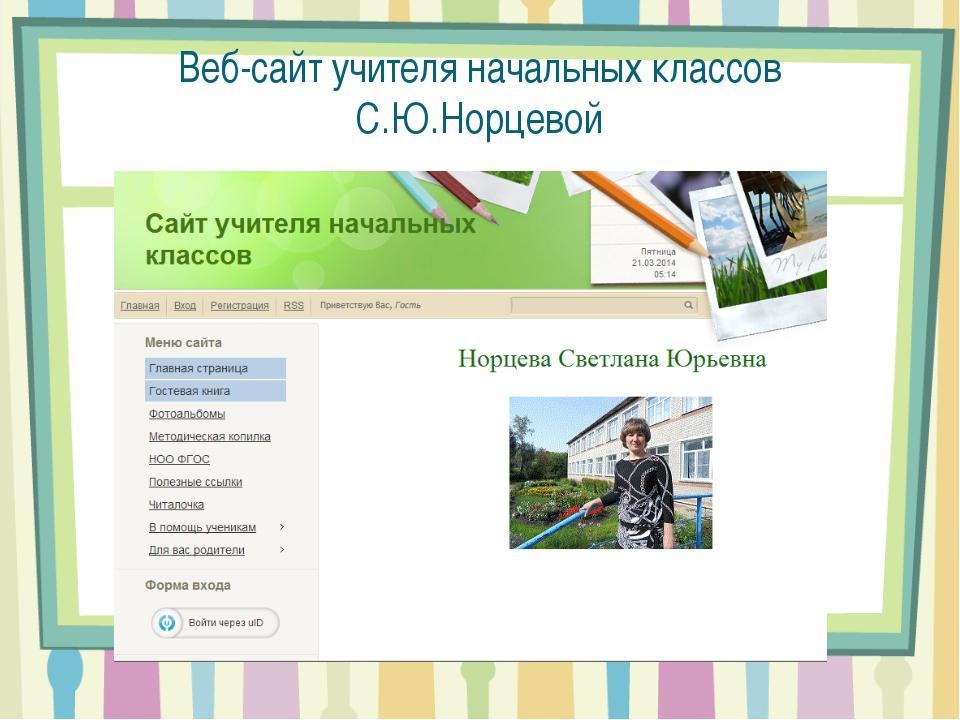 Веб-сайт учителя начальных классов С.Ю.Норцевой