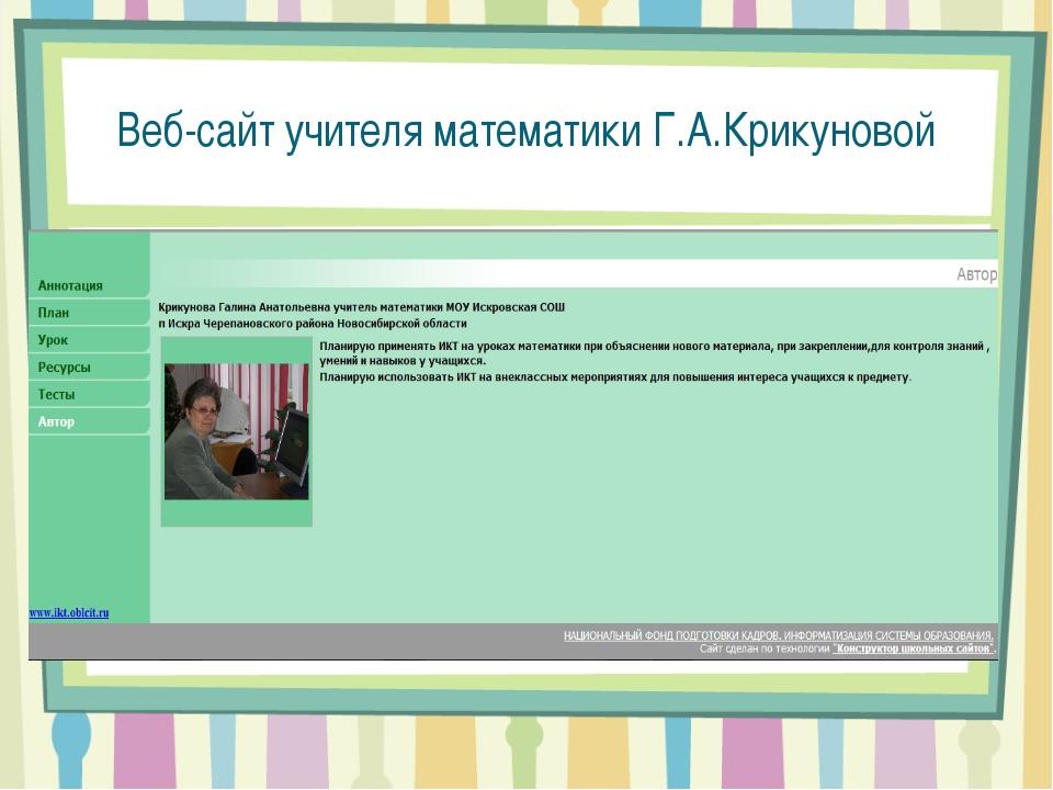 Веб-сайт учителя математики Г.А.Крикуновой