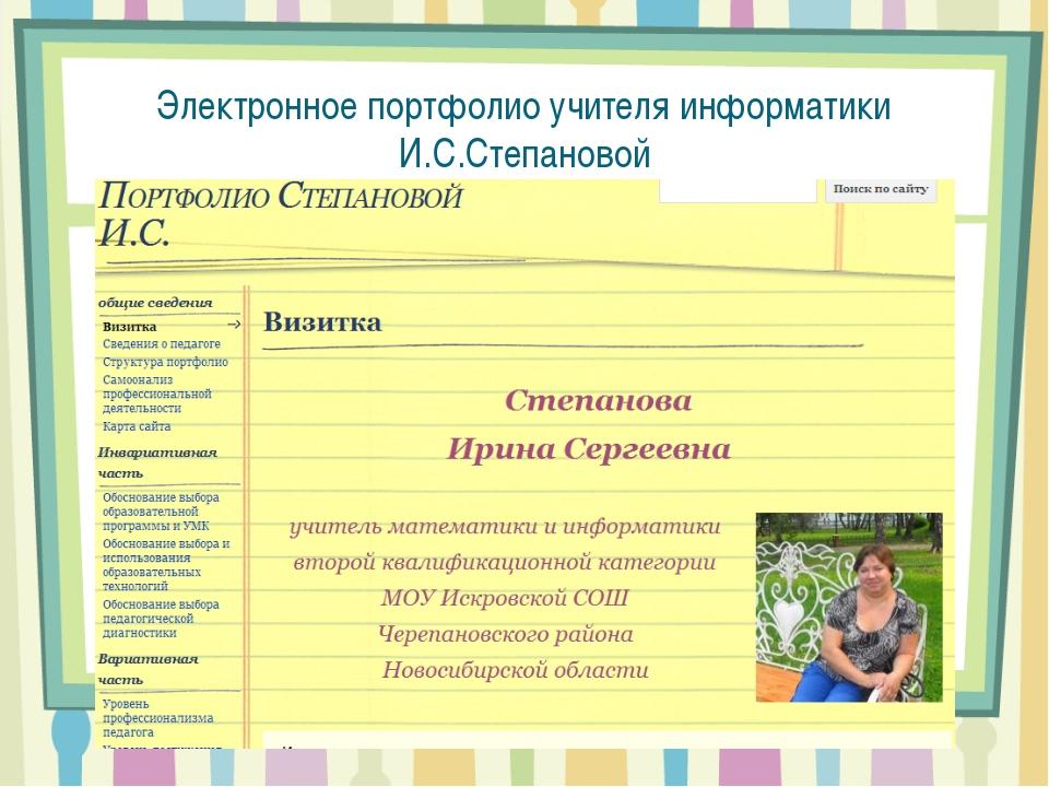 Электронное портфолио учителя информатики И.С.Степановой