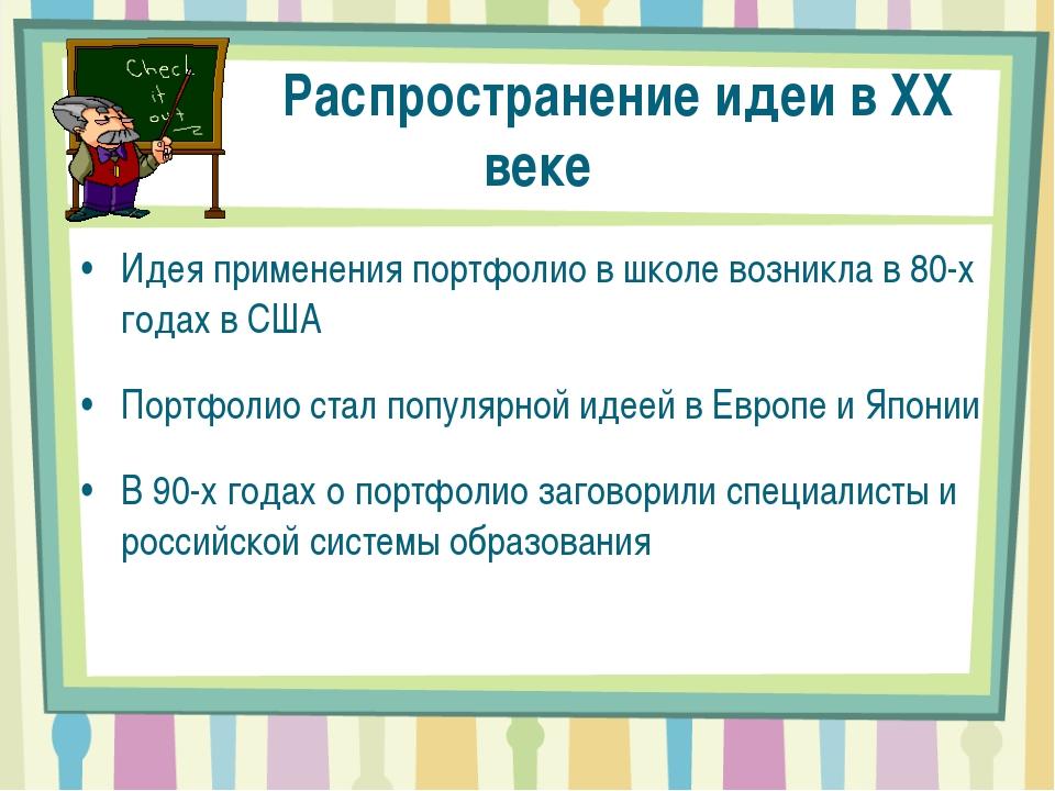Распространение идеи в XX веке Идея применения портфолио в школе возникла в 8...