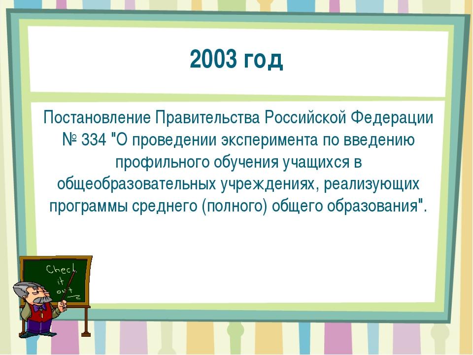 """2003 год Постановление Правительства Российской Федерации №334 """"О проведении..."""
