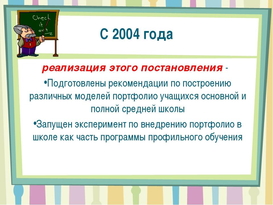 С 2004 года реализация этого постановления - Подготовлены рекомендации по пос...