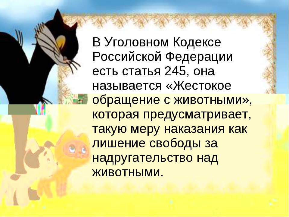 В Уголовном Кодексе Российской Федерации есть статья 245, она называется «Же...