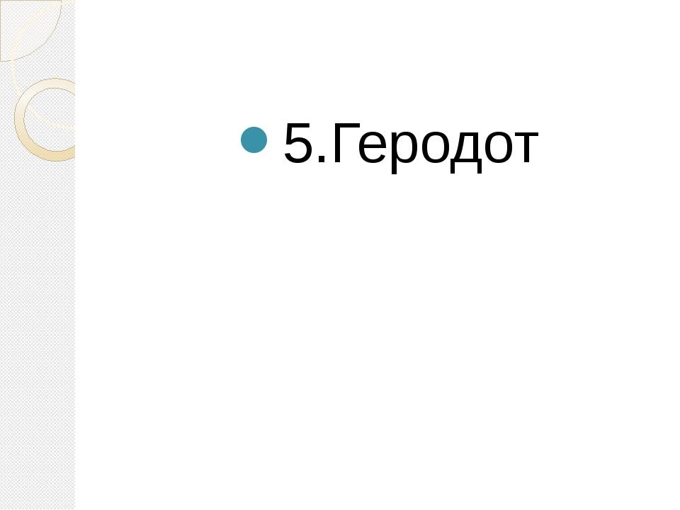 5.Геродот