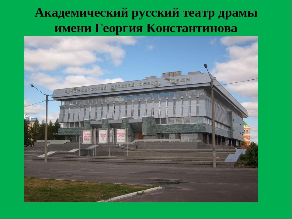 Академический русский театр драмы имени Георгия Константинова