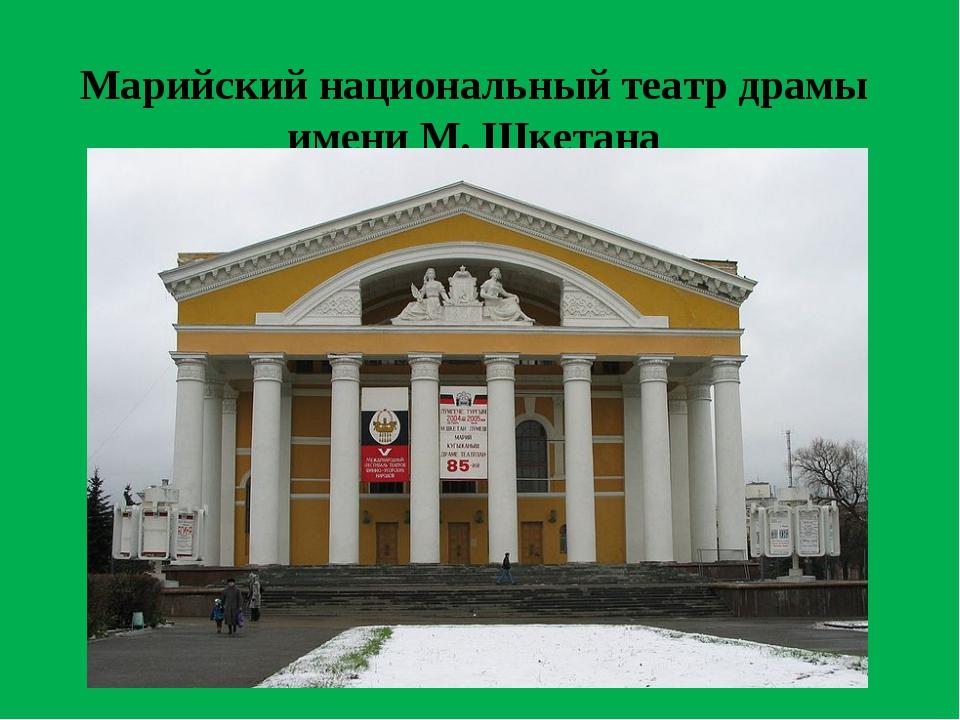 Марийский национальный театр драмы имени М. Шкетана
