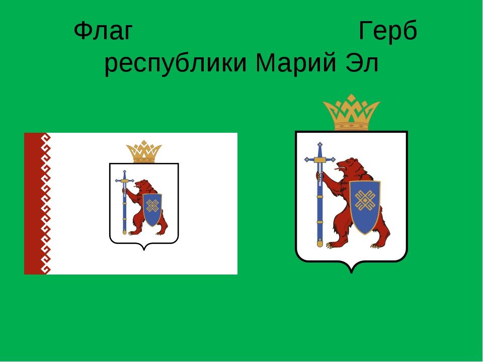 Флаг Герб республики Марий Эл