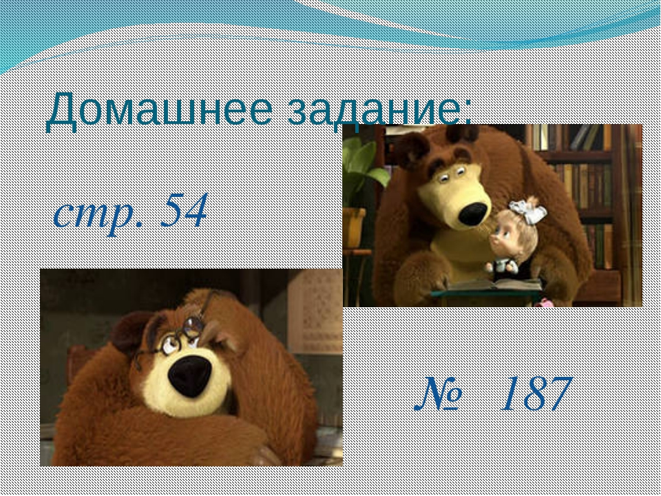 Домашнее задание: стр. 54 № 187