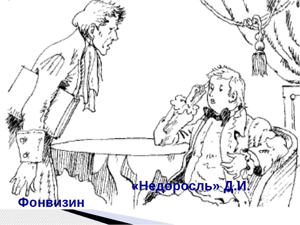«Недоросль» Д.И. Фонвизин
