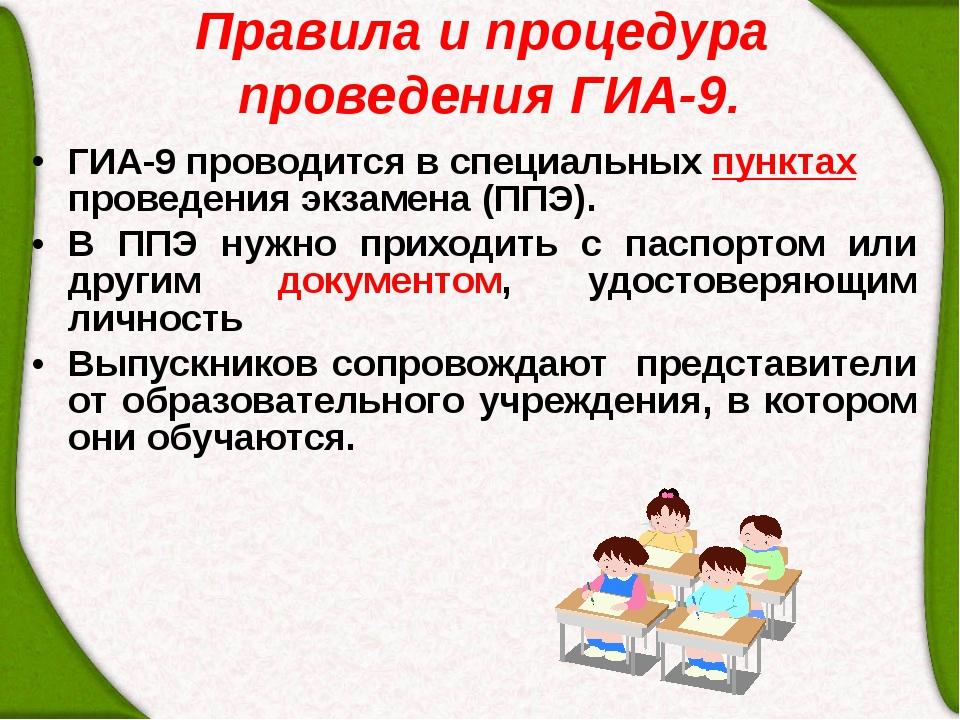 ГИА-9 проводится в специальных пунктах проведения экзамена (ППЭ). В ППЭ нужно...