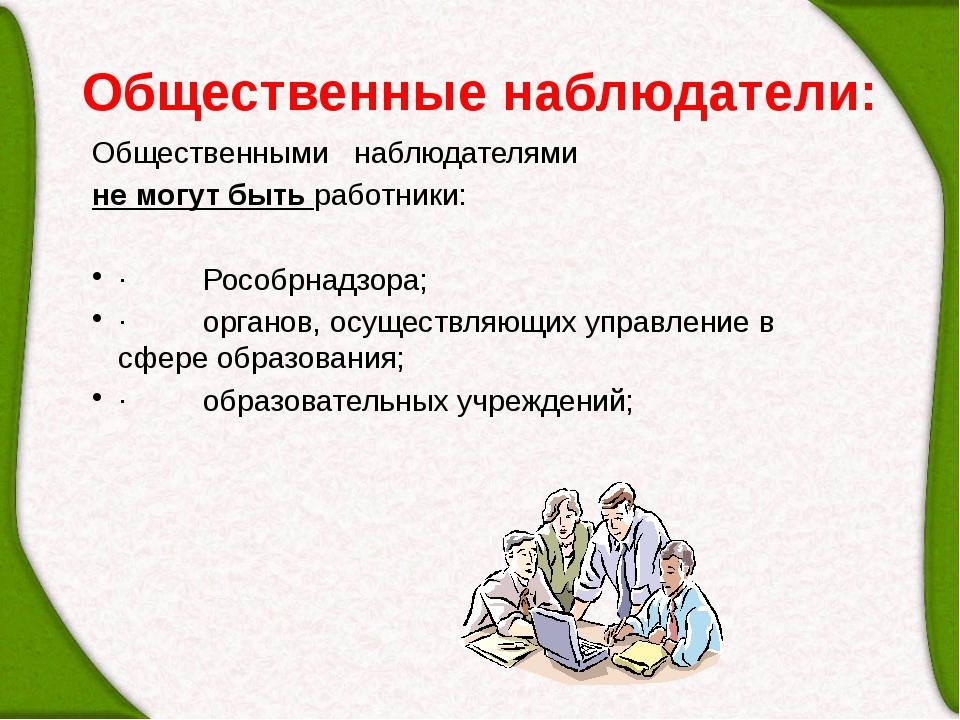 Общественные наблюдатели: Общественными наблюдателями не могут быть работники...