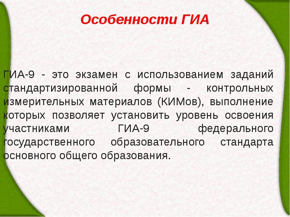 Особенности ГИА  ГИА-9 - это экзамен с использованием заданий стандартизиро...