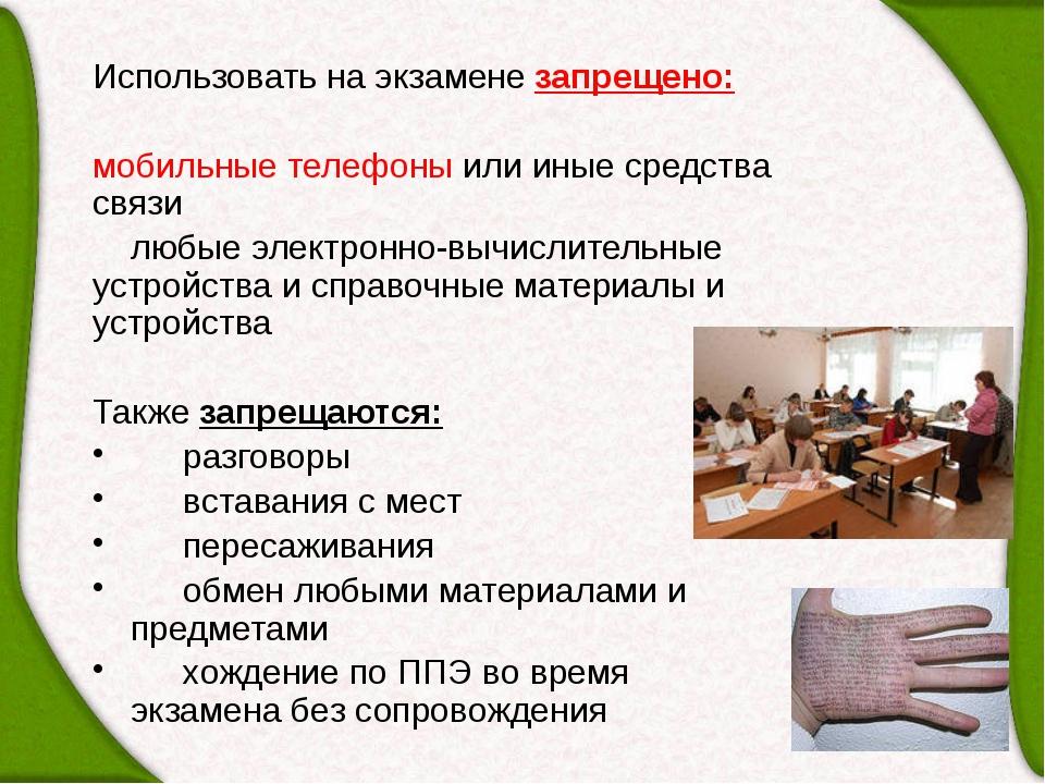 Использовать на экзамене запрещено: мобильные телефоны или иные средства связ...