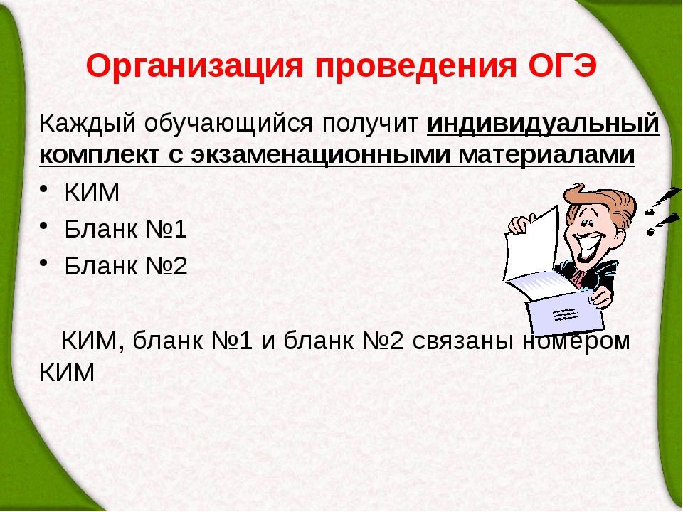 Организация проведения ОГЭ Каждый обучающийся получит индивидуальный комплект...