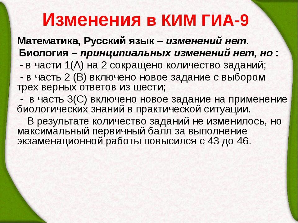Изменения в КИМ ГИА-9 Математика, Русский язык – изменений нет. Биология – пр...
