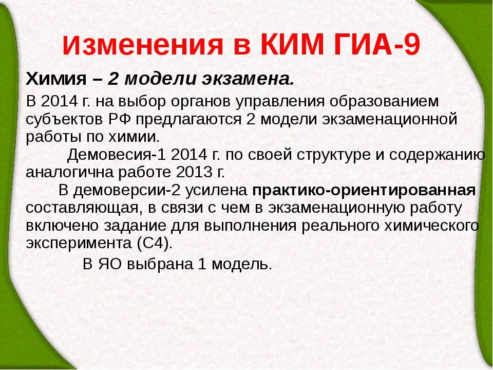 Изменения в КИМ ГИА-9 Химия – 2 модели экзамена.  В 2014 г. на выбор органов...