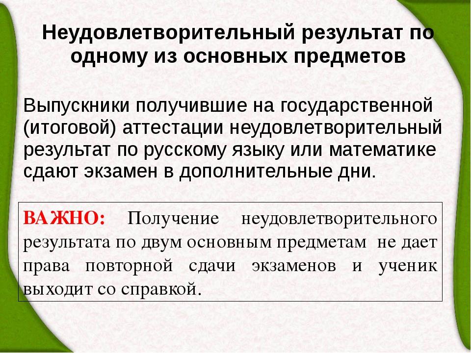 Неудовлетворительный результат по одному из основных предметов Выпускники пол...