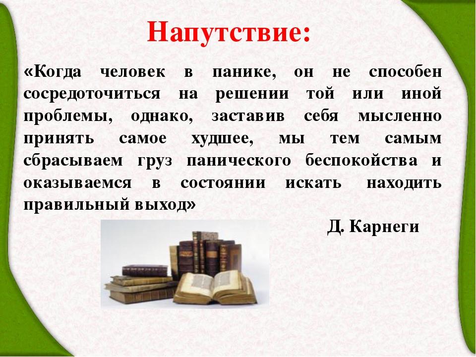 Напутствие: «Когда человек в панике, он не способен сосредоточиться на решен...