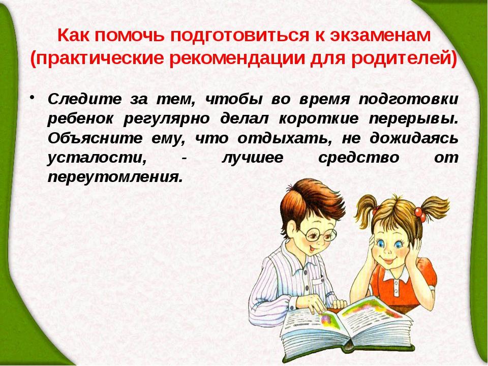 Как помочь подготовиться к экзаменам (практические рекомендации для родителей...