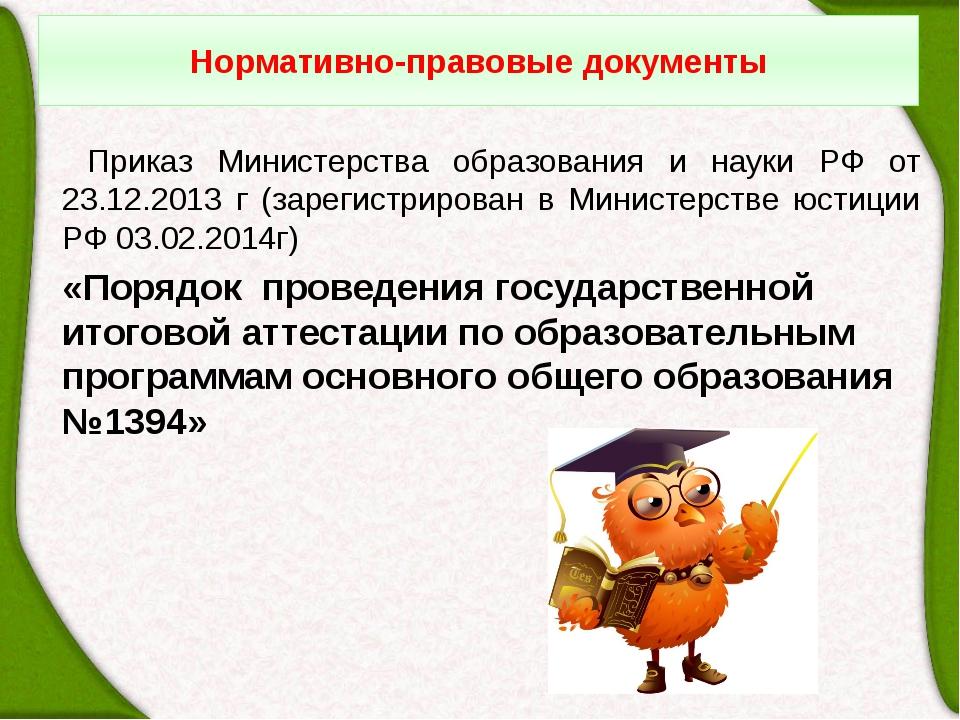 Приказ Министерства образования и науки РФ от 23.12.2013 г (зарегистрирован...