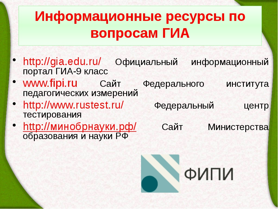 http://gia.edu.ru/ Официальный информационный портал ГИА-9 класс www.fipi.ru...