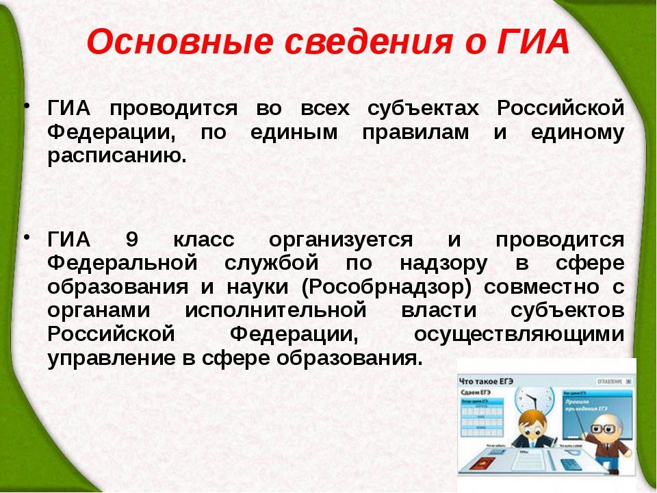 Основные сведения о ГИА ГИА проводится во всех субъектах Российской Федерации...