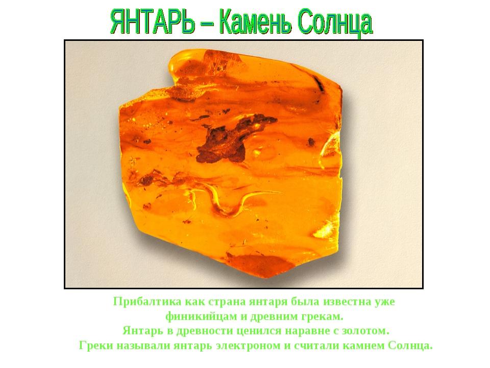 Прибалтика как страна янтаря была известна уже финикийцам и древним грекам....