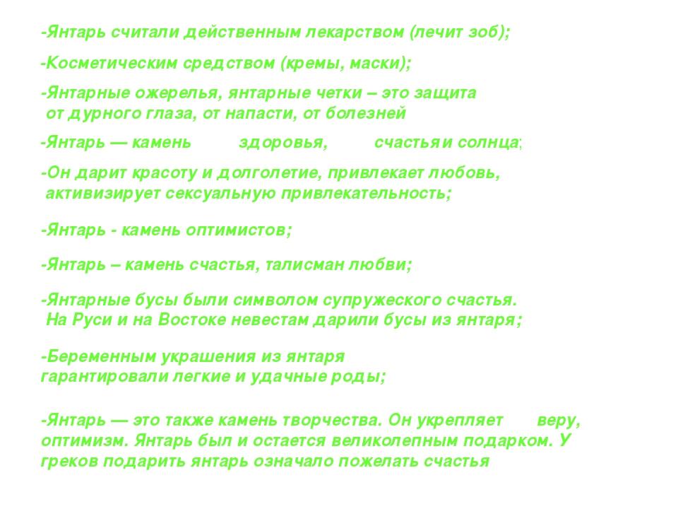 -Янтарь считали действенным лекарством (лечит зоб); -Косметическим средством...