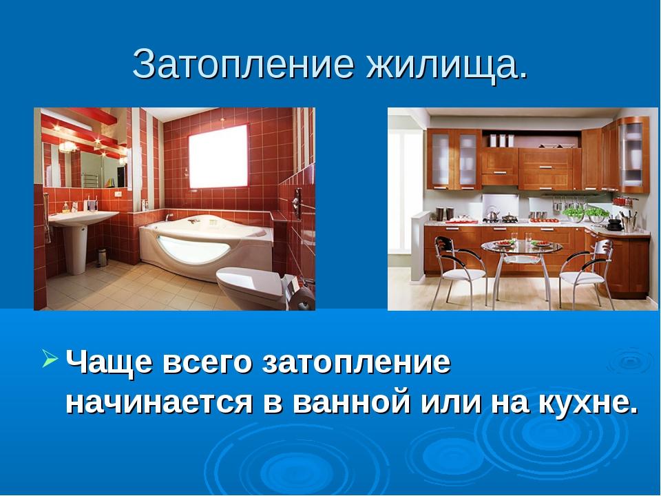 Затопление жилища. Чаще всего затопление начинается в ванной или на кухне.
