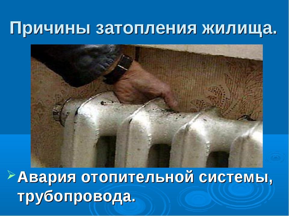 Причины затопления жилища. Авария отопительной системы, трубопровода.