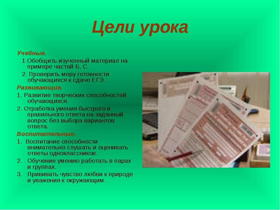 Цели урока Учебные. 1.Обобщить изученный материал на примере частей Б, С. 2....