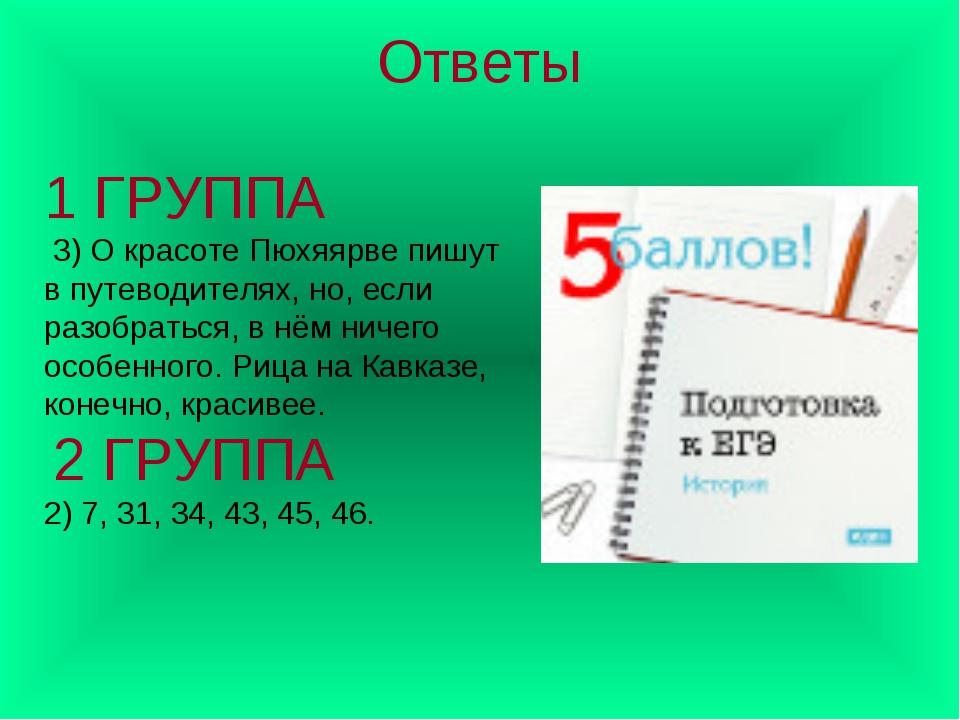 1 ГРУППА 3) О красоте Пюхяярве пишут в путеводителях, но, если разобраться, в...