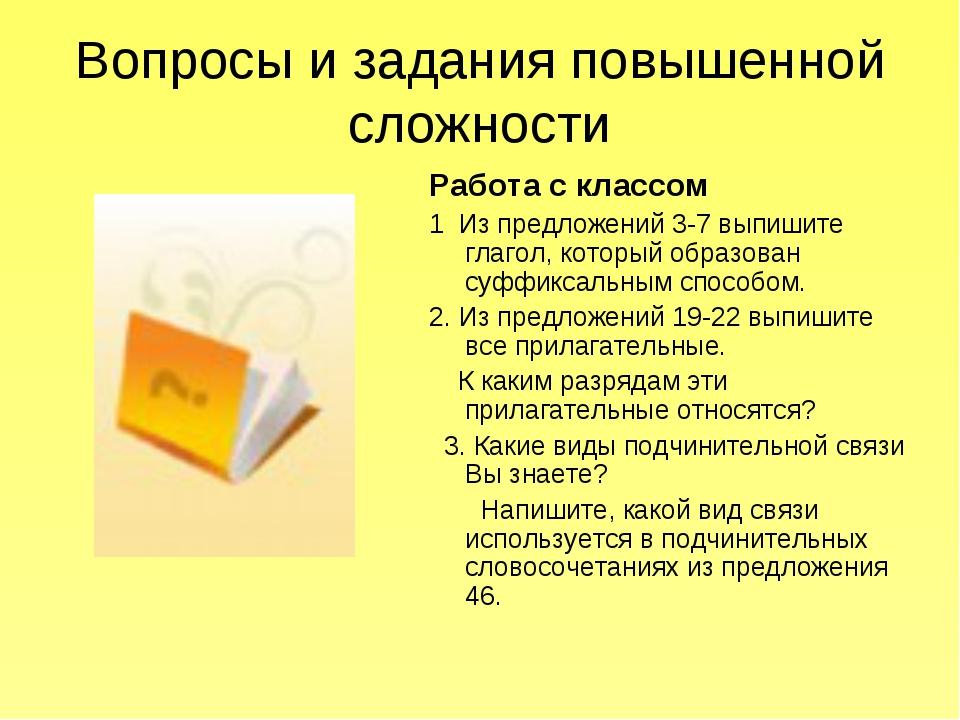 Вопросы и задания повышенной сложности Работа с классом 1 Из предложений 3-7...