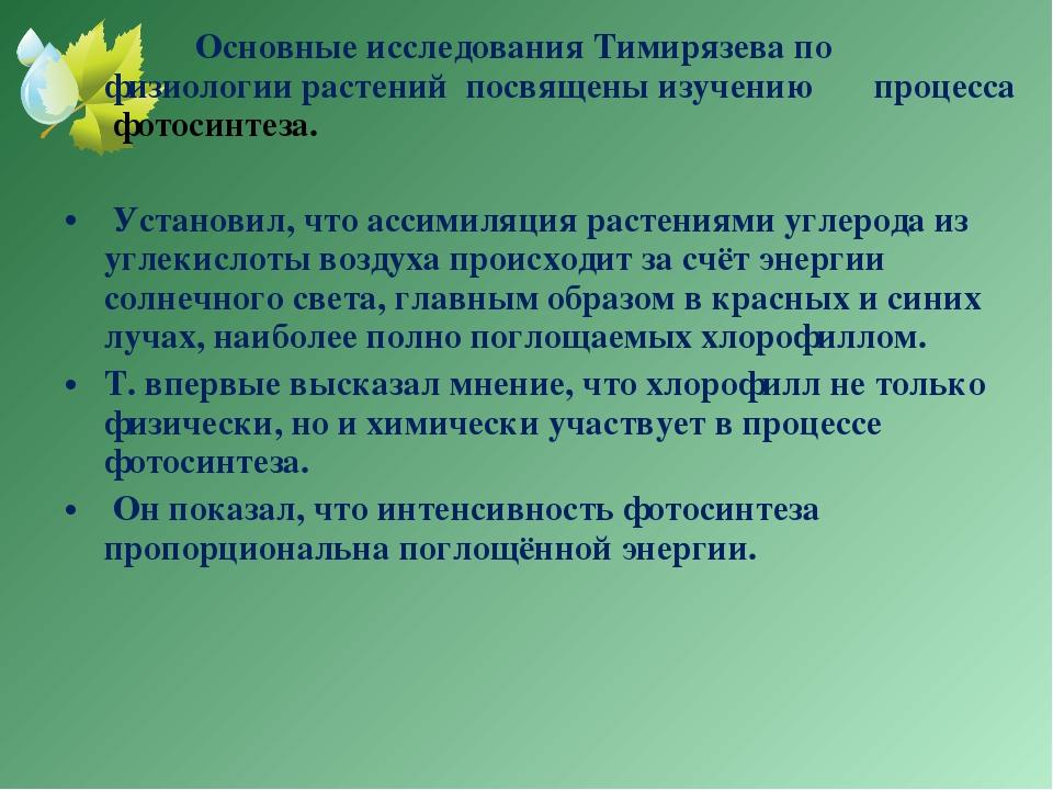 Основные исследования Тимирязева по физиологии растений посвящены изучению п...