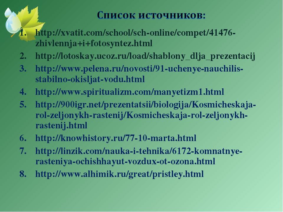 http://xvatit.com/school/sch-online/compet/41476-zhivlennja+i+fotosyntez.html...
