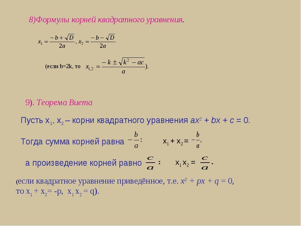 8)Формулы корней квадратного уравнения. (если b=2k, то 9). Теорема Виета Пуст...