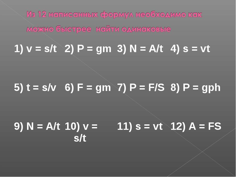 1) v = s/t2) P = gm3) N = A/t4) s = vt 5) t = s/v6) F = gm7) P = F/S8)...