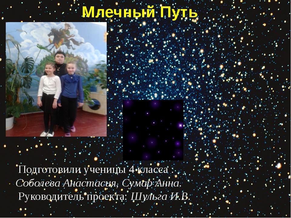 Млечный Путь Подготовили ученицы 4 класса : Соболева Анастасия, Сумар Анна. Р...