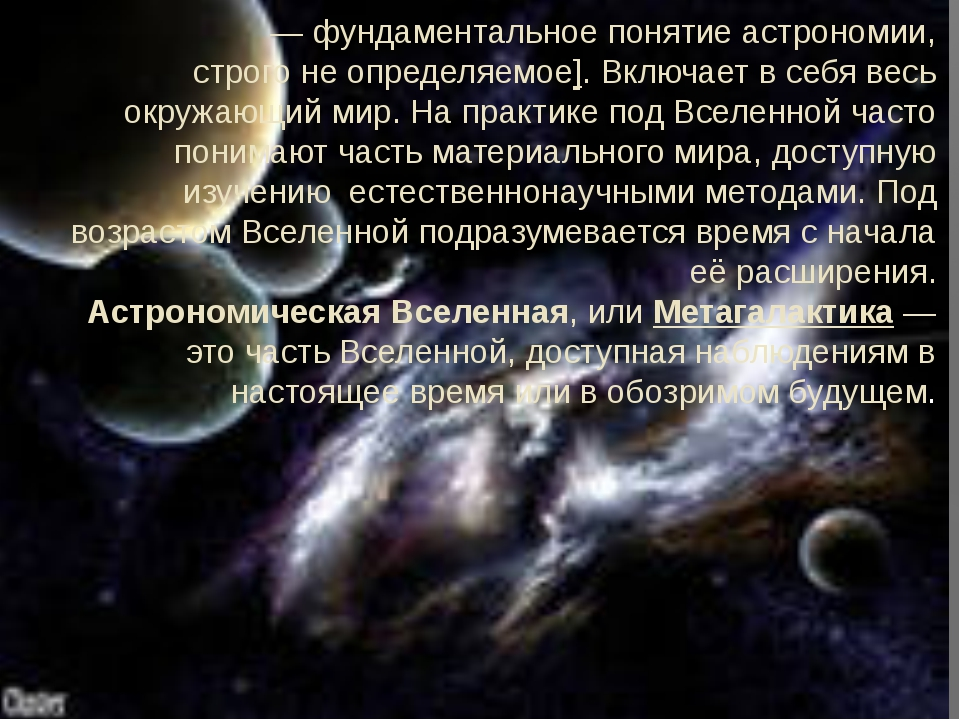 Вселе́нная— фундаментальное понятие астрономии, строго не определяемое]. Вк...